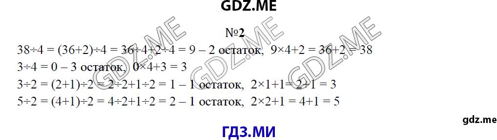 демидова скачать тонких гдз математике класс по козлова 3