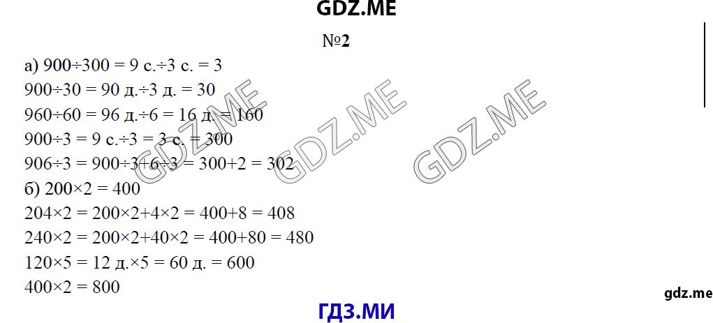 Козлова тонких математика учебник 3 класс часть 2 решебник
