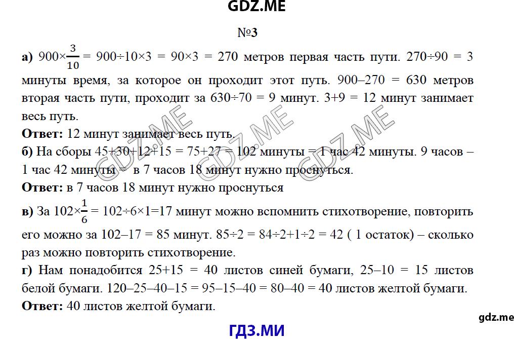Онлайн решебник к учебнику математика 4 класс тема 2.24 козлов демидова тонких