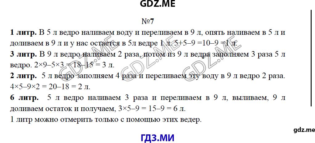 Класс задачи демидова математика 3 решебник