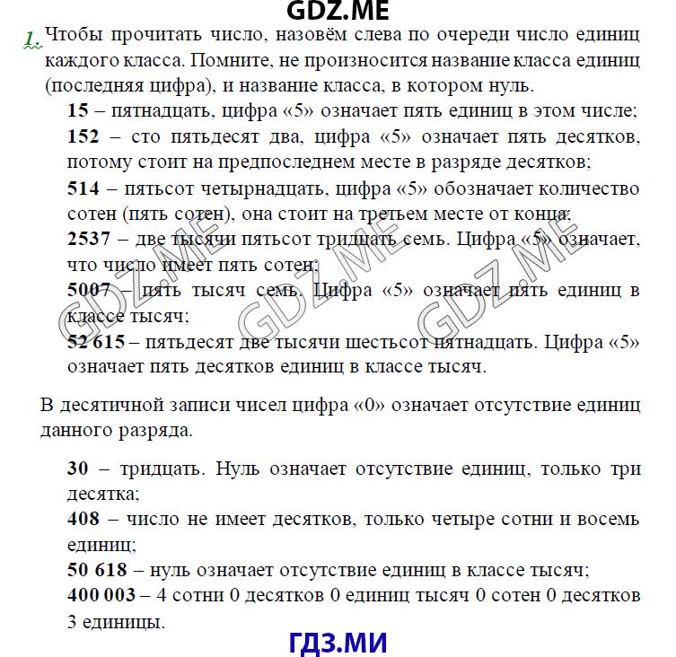 Гдз по математике 5 класс виленкин чесноков решебник онлайн