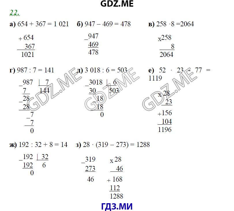 Математика учебник н.я.виленкин 5 класс 1785 отзывы