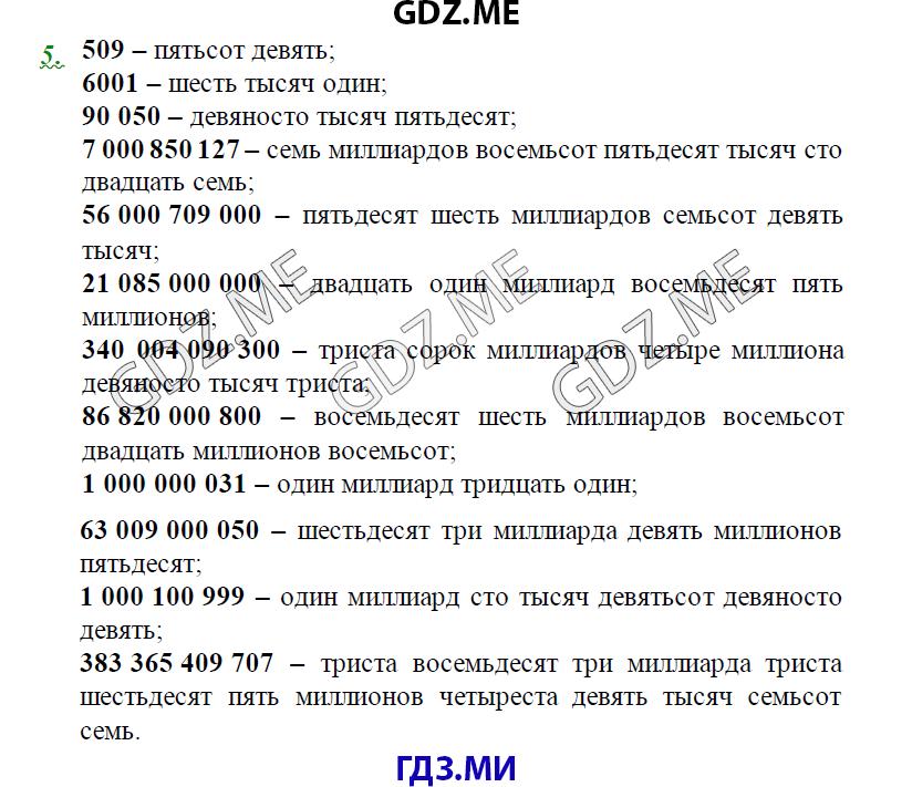 Решебник по математике 5 класс страница 92 номер 624 бесплатно списать готовая домашка