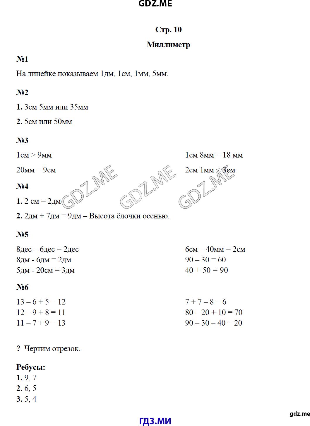 Гдз по математике за 2 класс моро смотреть