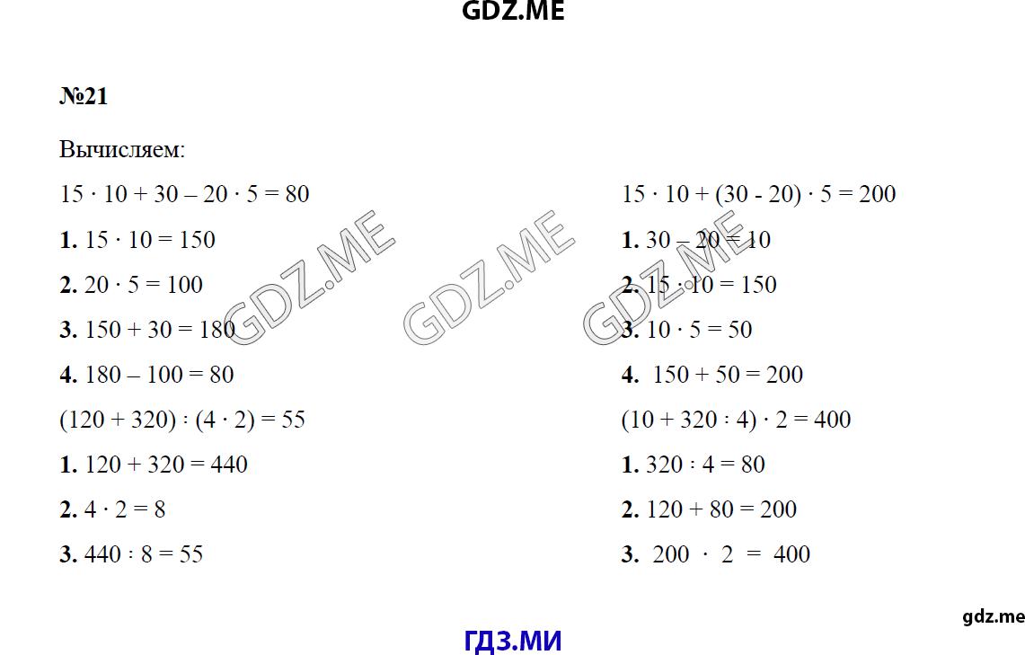 Ответы к тесту 5 по математике 4 класс к учебнику моро и др без скачивания