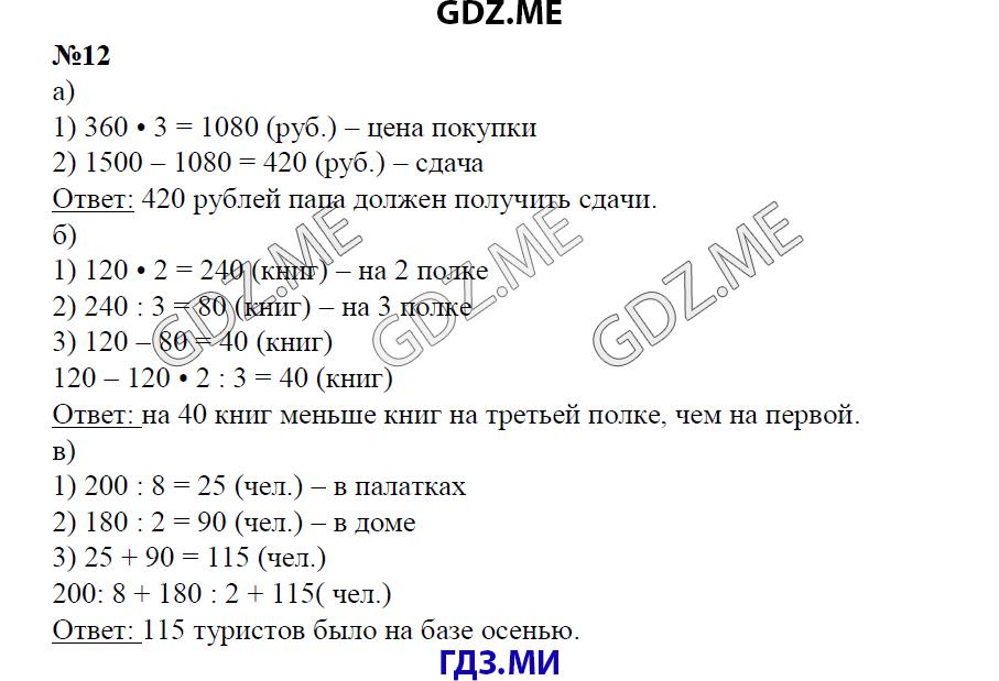 Гдз по математике 4 класс петерсон 2 часть урок
