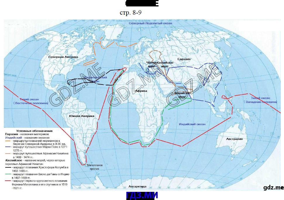 решебник класс контурная по летягин 5 карта географии