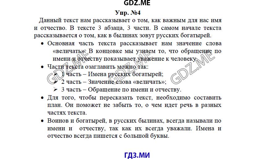 русский язык 3 класс бунеев пронина 1 часть решебник гдз