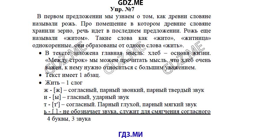 Гдз по русскому языку 4 класс бунеев бунеева пронина 2 часть онлайн
