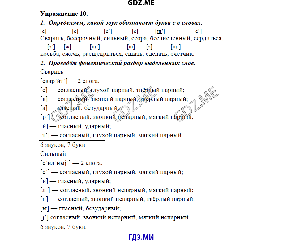 Гдз по русскому языку 6 Класс Львов Львова 104