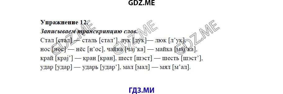 Гдз 6 Класс Львов И Львова Скачать