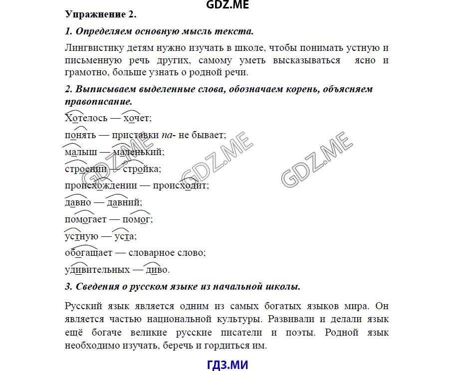Решебник по русскому языку 5 класс львова львов 1 часть прочитать