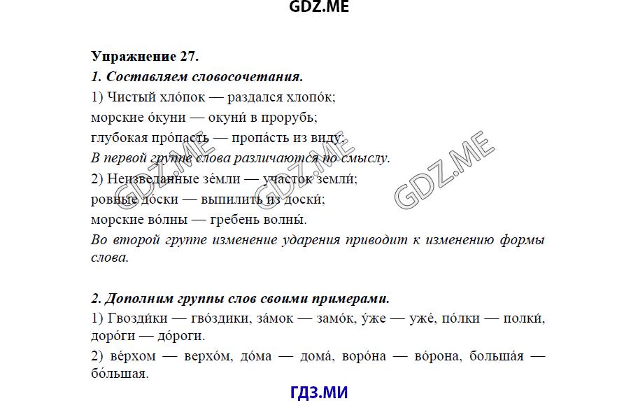 Решения по русскому языку 5 класс львова львов 1 часть ответы онлайн