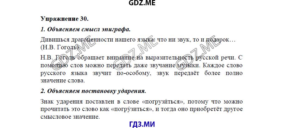 Русский язык 5 класс львова львов гдз посмотреть бесплатно