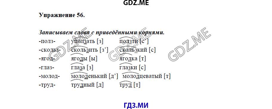 По 2 7 старый гдз учебник класс львов русскому львова часть
