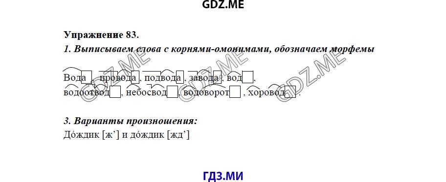 Решебник по русскому языку 5 класс львова львов 1 часть гдз без скачивания