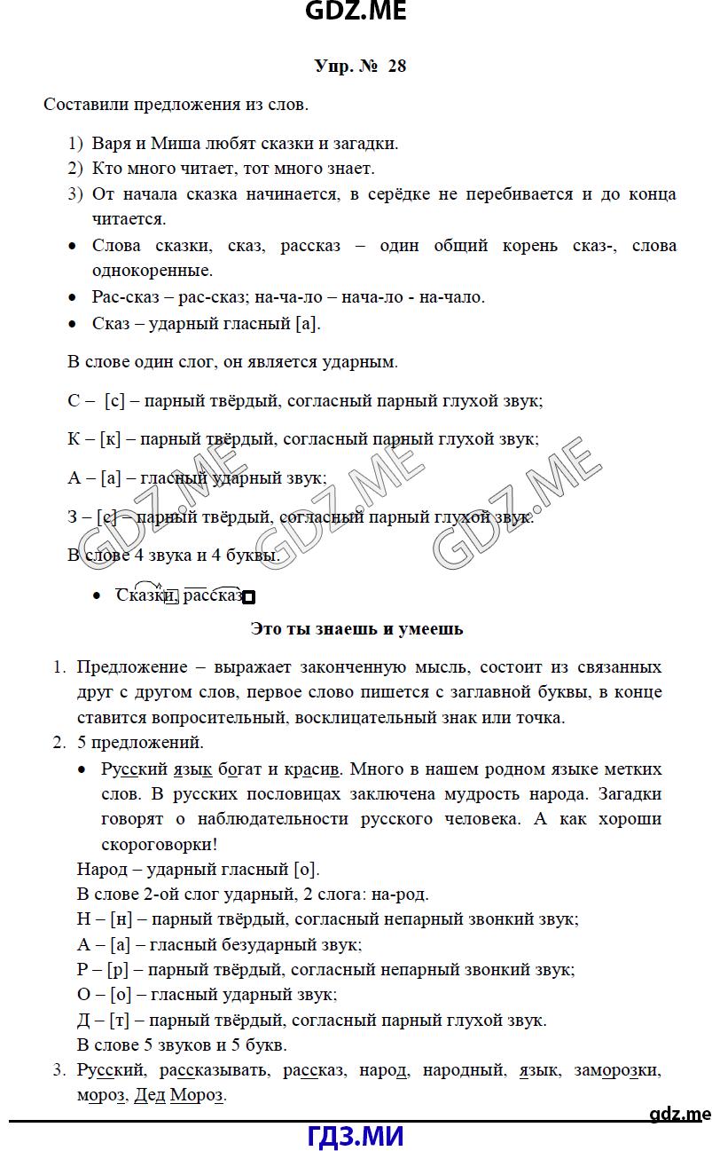 Русский язык бунеева 2100 5 класс 199 ответы
