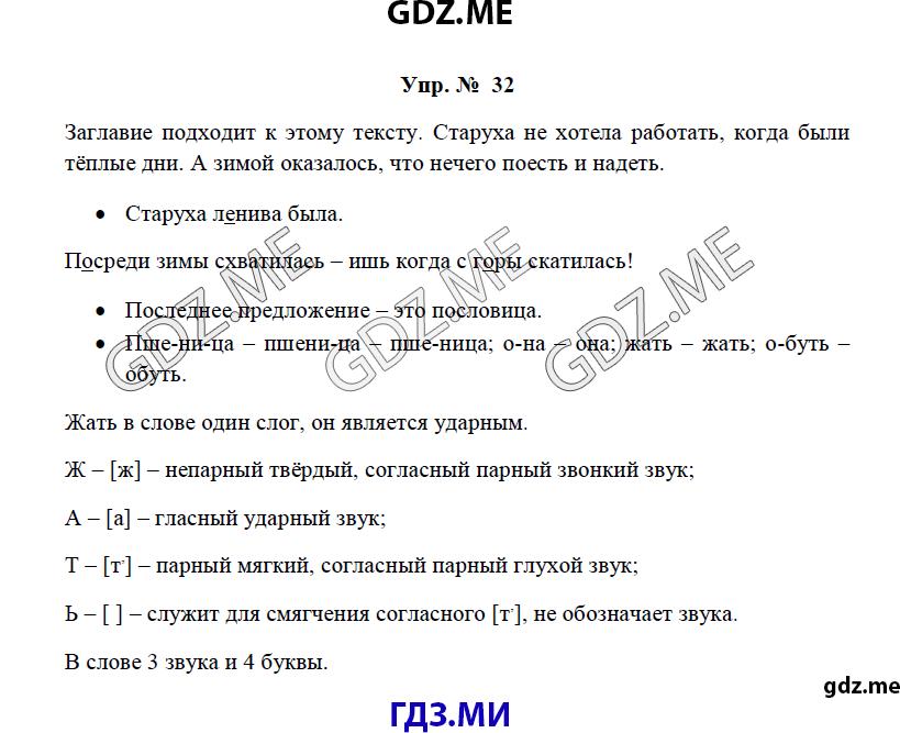 Гдз (решебник) по русскому языку 4 класс бунеев, бунеева, пронина.