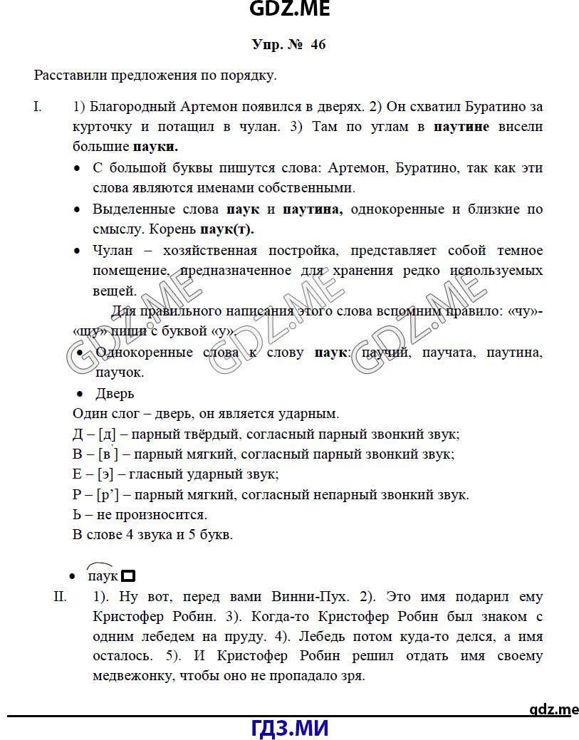 Русский язык бунеев 5 класс решебник