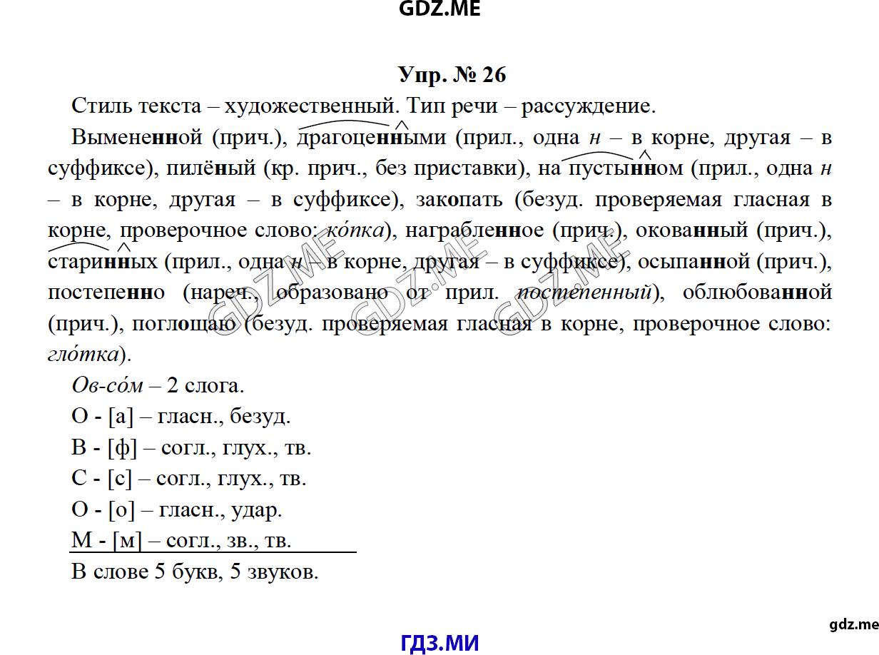 Списывай.ру 7 класс русский язык упр 199 м м разумовская с и львова дрофа