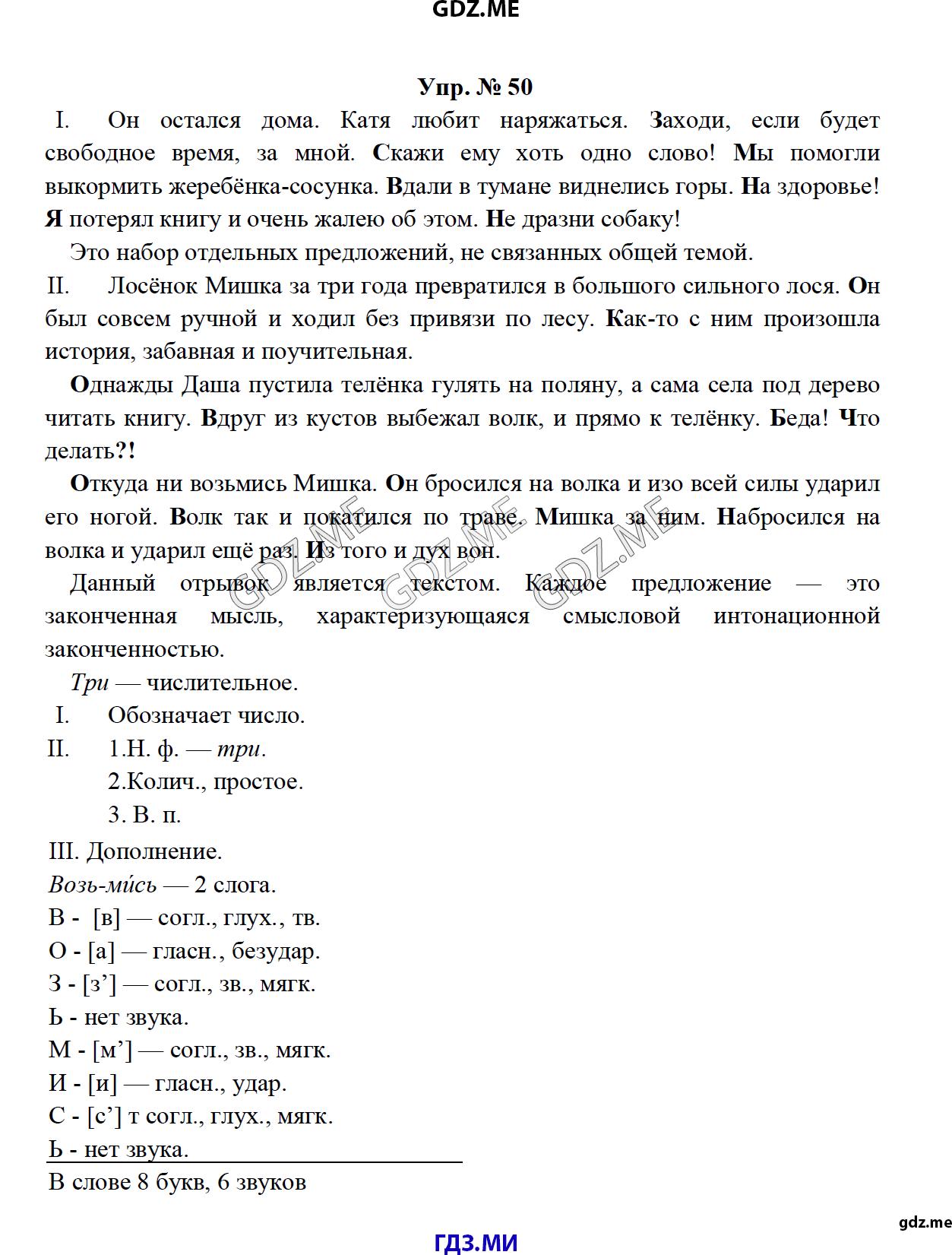 Скачать гдз по русский язык 8 класс тростенцова л.а ладыженская т.а и др