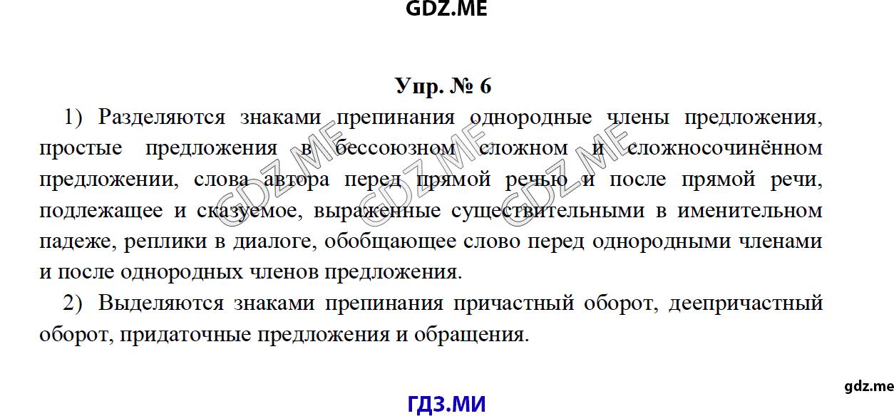 Скачать готовые домашние задания по русскому языку ладыженской