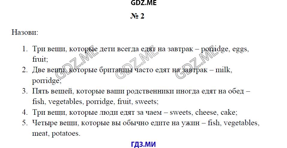 Решебник по английскому 4 класс верещагина учебник гдз