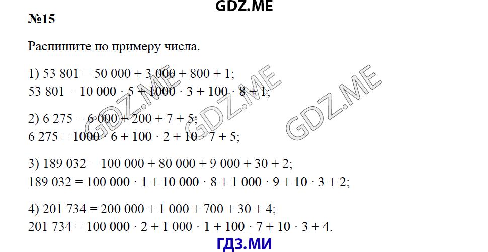 мордкович гдз математика смирновой класс 10