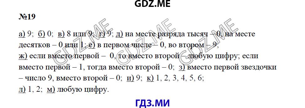 Решебник по математике 6 класс зубарева мордкович с ответами бесплатно