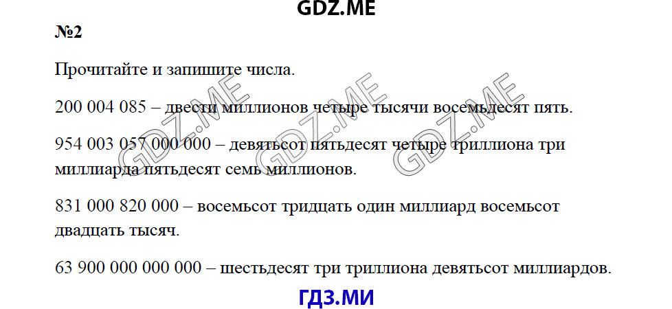 Гдз по математики зубарёва мордкович 2018 6 класс