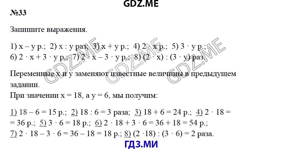 Мордокович 5 класс гдз зубарева