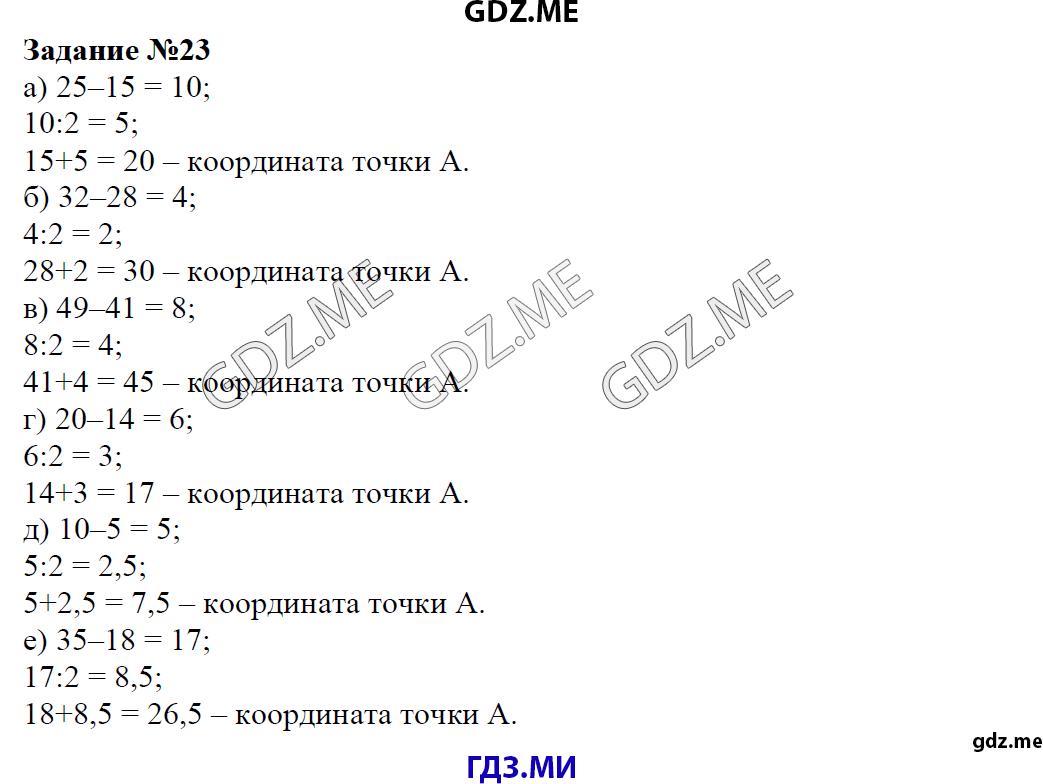 Математика 6 класс виленкин задание номер 617 2003 года