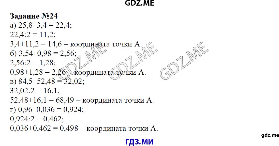 Гдз По Математика 5 Класс Разумовская