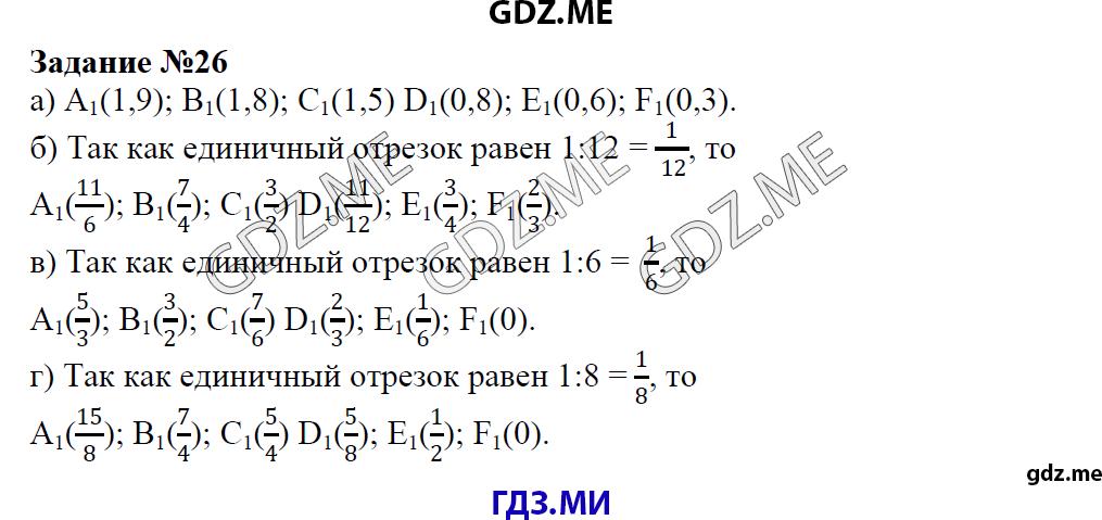 Класс мордкович зубарева математике фгос по гдз 6 по