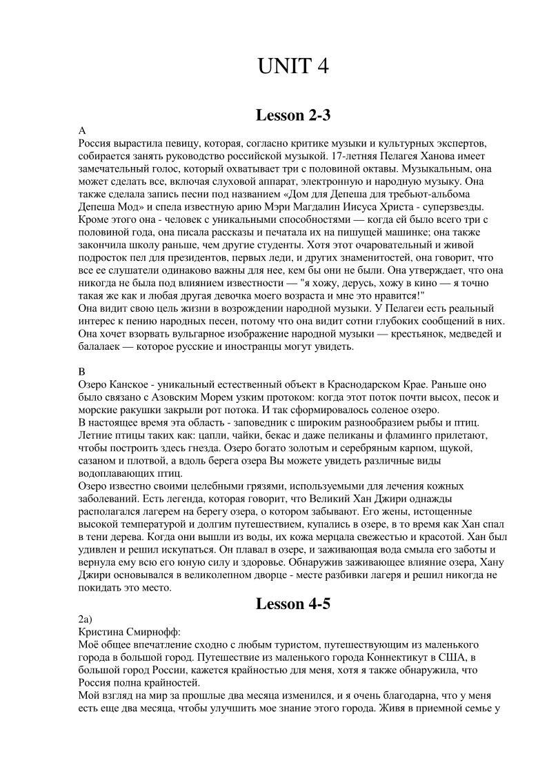 Решебники по Английскому языку 8 Класс Дворецкая