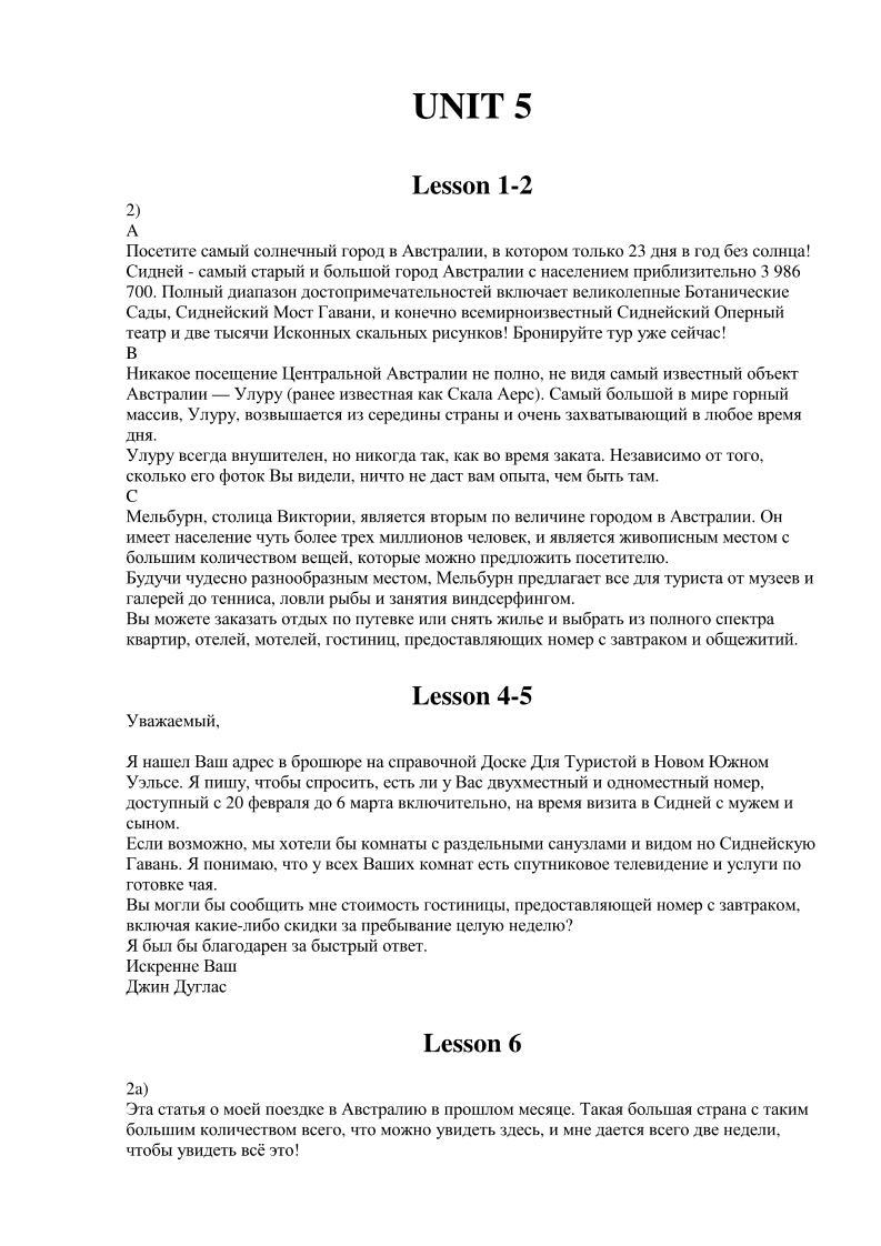 Класс 8 миллениум гдз язык переводом английский с текстов
