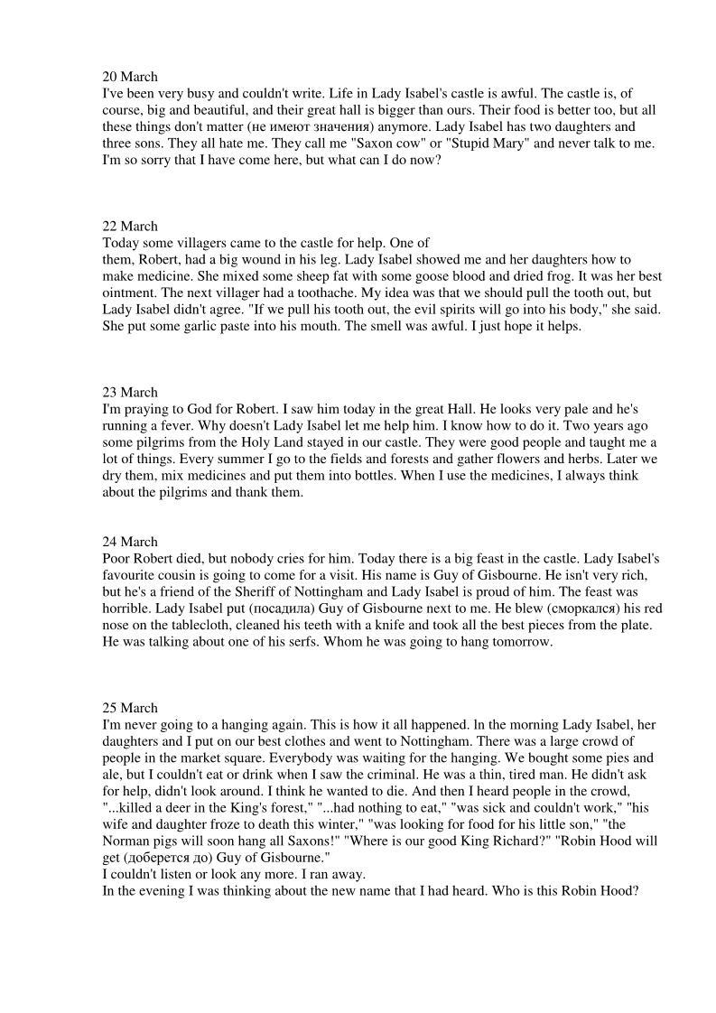 Карпюк 5 класс переводы