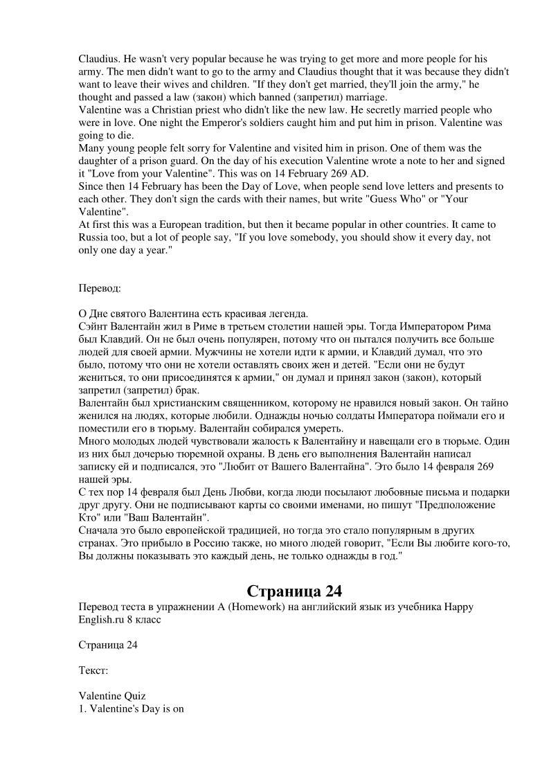 Перевод текста в учебнике happy english 8 класс