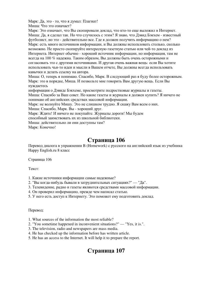 Переводы текстов happy english 8 класс кауфмана