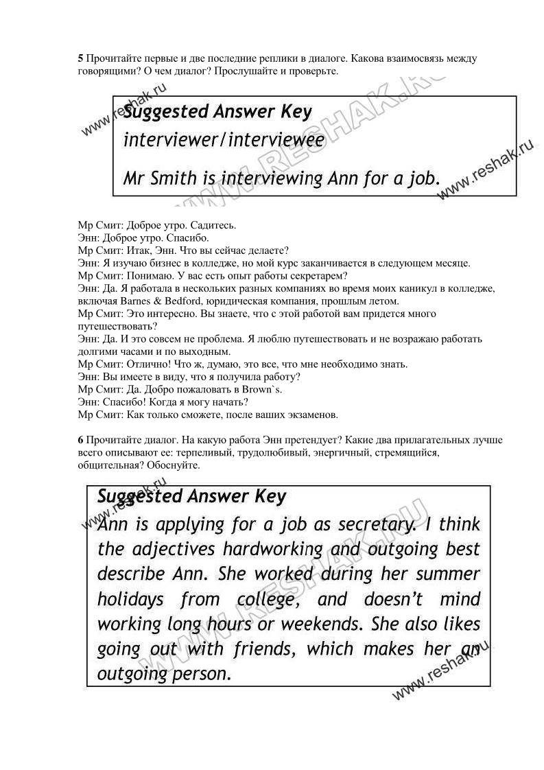 A job for life домашнее чтение по английскому языку 11 класс перевод