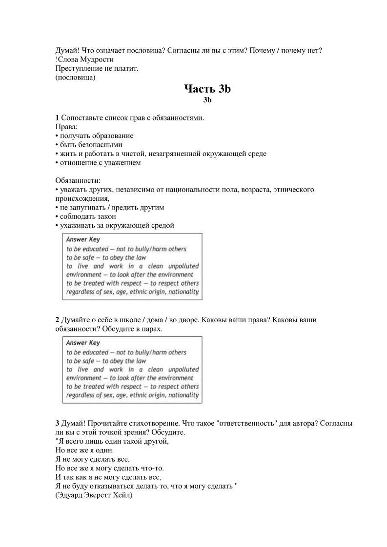 Английский в фокусе 9 класс гдз перевод