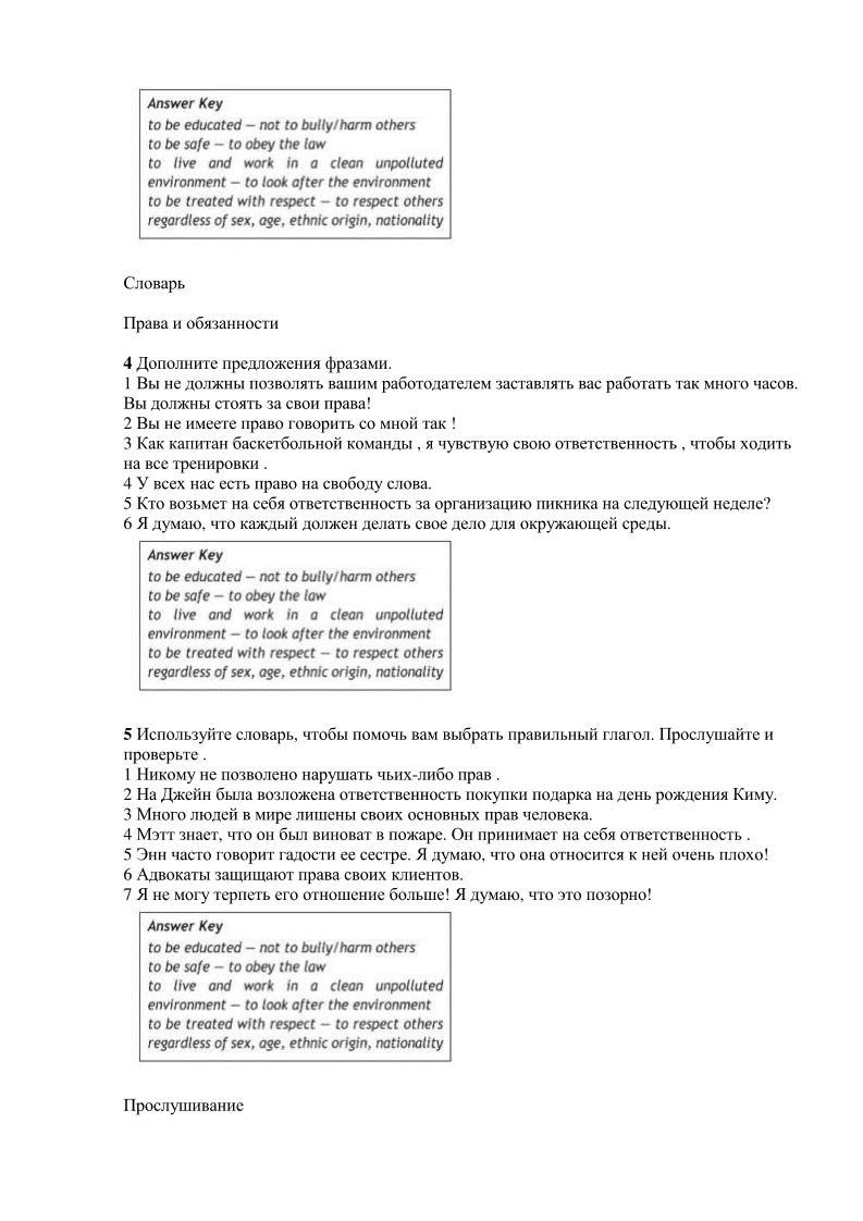Решебник и переводы к spotloght
