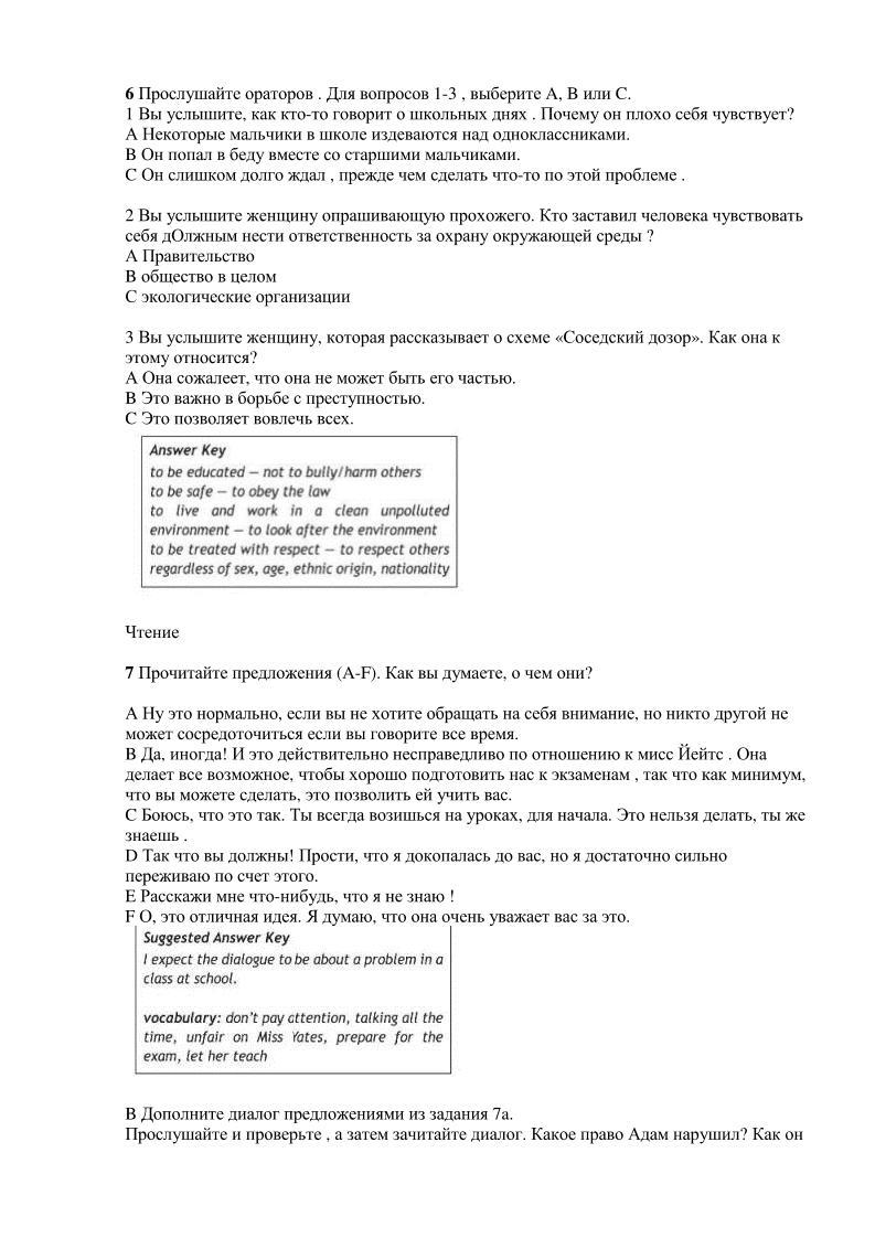 Текс по английскому языку 11 класса страница