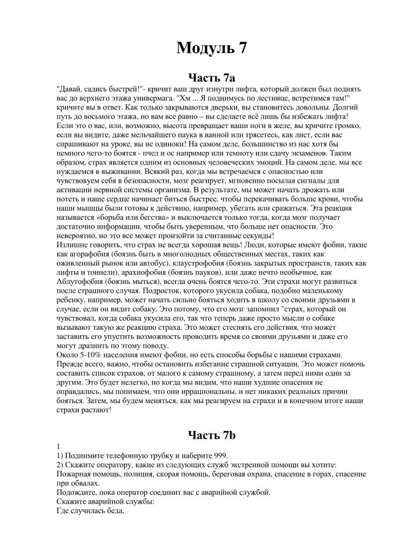 Ответы mail. Ru: помогите перевести текст. Учебник английского.