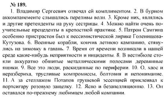 Решебник По Русскому Языку 10 Класса Онлайн