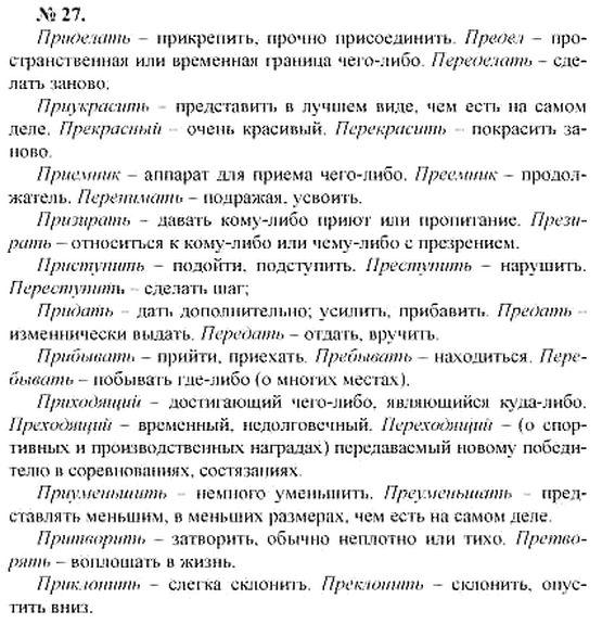 Гдз по русскому яыку д.э.розенталь