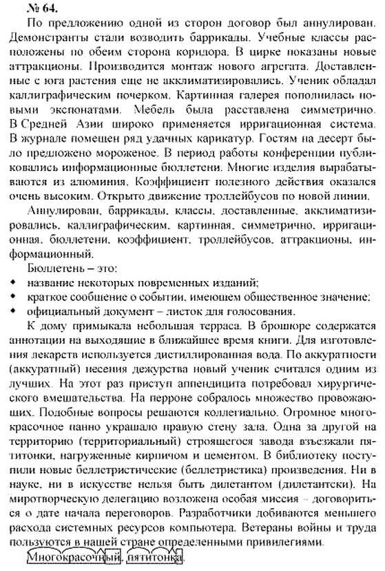 Русский язык розенталь 6-е издание гдз