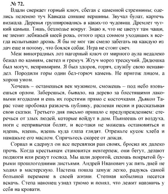 Гдз для 10-11 классов по русскому розенталь