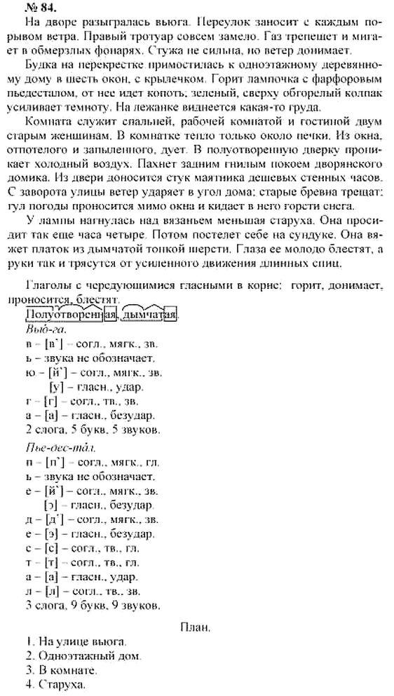 Гдз по русскому языку 10 кл розенталь