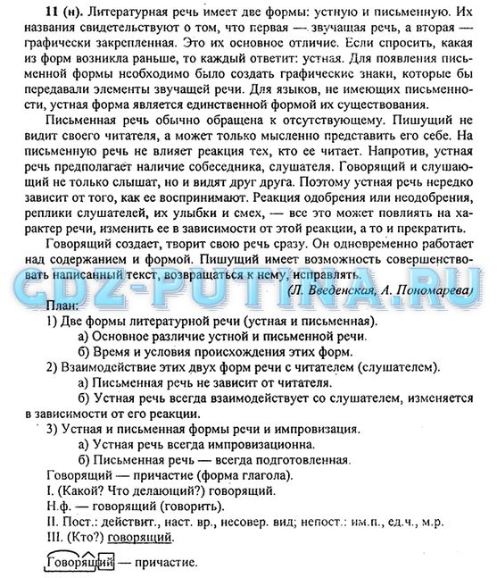 гдз по русскому за 10 класс к учебнику гольцова